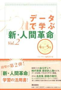 データで学ぶ『新・人間革命』(vol.2(4巻〜5巻)) [ 『パンプキン』編集部 ]