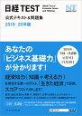 日経TEST公式テキスト&問題集 2019-20年版 [ 日本経済新聞社 ]