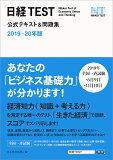 日経TEST公式テキスト&問題集(2019-20年版)