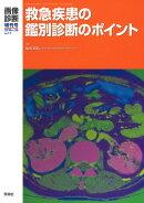 画像診断2019年増刊号(Vol.39 No.11)