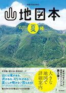 山地図本 夏編 九州・山口の登山ルートガイド