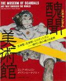 【バーゲン本】醜聞美術館ー反神聖・反体制・エロティシズム……時代に挑み続ける芸術