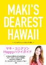MAKI'S DEAREST HAWAII インスタジェニックなハワイ探し [ マキ・コニクソン ]