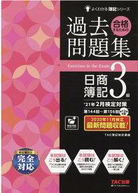 '21年2月検定対策 合格するための過去問題集 日商簿記3級 [ TAC株式会社(簿記検定講座) ]