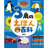 3歳のえほん百科改訂版 (えほん百科シリーズ)