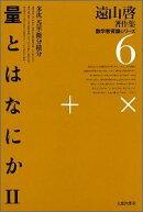 遠山啓著作集数学教育論シリーズ(6)