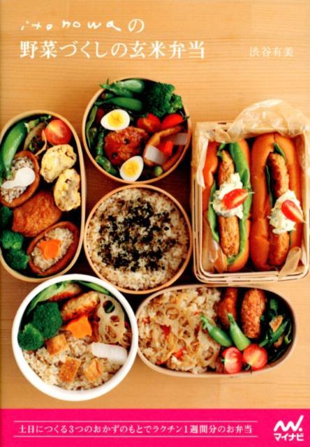 itonowaの野菜づくしの玄米弁当 土日につくる3つのおかずのもとでラクチン1週間分の [ 渋谷有美 ]