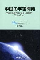 中国の宇宙開発