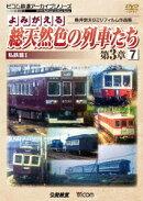 よみがえる総天然色の列車たち 第3章 7 私鉄篇1 奥井宗夫8ミリフィルム作品集