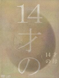 14才の母 愛するために 生まれてきた 完全版 DVD-BOX [ 志田未来 ]