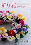 折り花アレンジメント