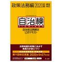 自治体法務検定公式テキスト 政策法務編 2020年度検定対応 [ 自治体法務検定委員会 ]
