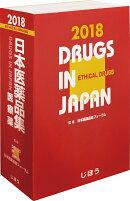 日本医薬品集 医療薬 2018