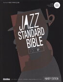 ジャズ・スタンダード・バイブルin B♭ハンディ版