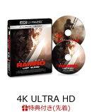 【先着特典】ランボー ラスト・ブラッド 4K ULTRA HD+Blu-ray<2枚組>(オリジナルステッカー(仮))【4K ULTRA …