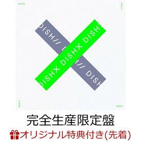【楽天ブックス限定先着特典】X (完全生産限定盤 CD+2DVD+グッズ)(アクリルキーホルダー(楽天ブックス ver.)) [ DISH// ]