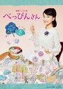 連続テレビ小説 べっぴんさん 完全版 Blu-ray BOX3(発売予定)【Blu-ray】 [ 芳根京子 ]
