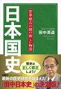 日本国史 世界最古の国の新しい物語 [ 田中 英道 ]