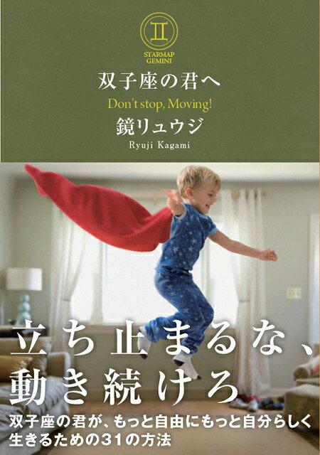 双子座の君へ Never stop,keep rolling! (Sanctuary books) [ 鏡リュウジ ]