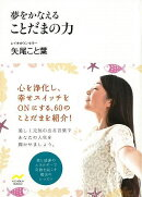 【バーゲン本】夢をかなえることだまの力ー日文文庫