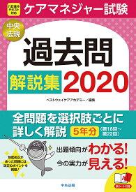 ケアマネジャー試験 過去問解説集2020 [ ベストウェイケアアカデミー ]