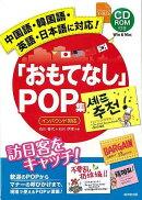 【バーゲン本】おもてなしPOP集 インバウンド対応 CD-ROM付き