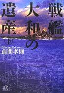 戦艦大和の遺産(下)