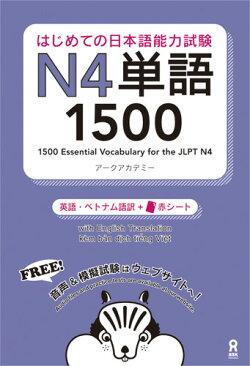 はじめての日本語能力検定試験N4単語1500