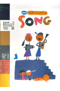 Song(1)