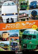 【予約】JR特急コレクション 後編 世代を超えて愛される列車たち
