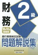 銀行業務検定試験財務2級問題解説集(2018年10月受験用)