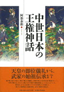 中世日本の王権神話