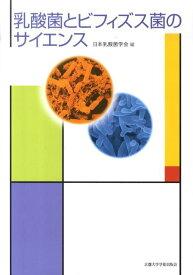 乳酸菌とビフィズス菌のサイエンス [ 日本乳酸菌学会 ]