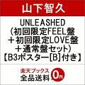 【予約】【先着特典】UNLEASHED (初回限定FEEL盤+初回限定LOVE盤+通常盤セット) (B3ポスター[B]付き)