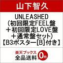 【先着特典】UNLEASHED (初回限定FEEL盤+初回限定LOVE盤+通常盤セット) (B3ポスター[B]付き) [ 山下智久 ]