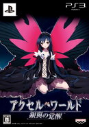 アクセル・ワールド - 銀翼の覚醒 - 初回限定生産版 (PS3版)