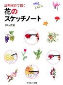 透明水彩で描く花のスケッチノート