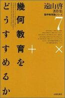遠山啓著作集数学教育論シリーズ(7)