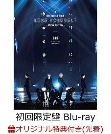 【楽天ブックス限定先着特典】BTS WORLD TOUR 'LOVE YOURSELF' 〜JAPAN EDITION〜(初回限定盤)(B2ポスター絵柄E付き)【Blu-ray】 [ BTS ]