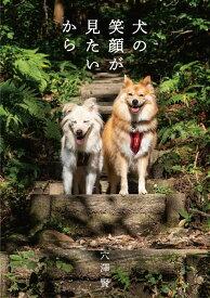 【特典付】犬の笑顔が見たいから [ 穴澤 賢 ]