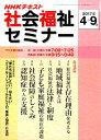 NHK社会福祉セミナー(4-9月(2017))