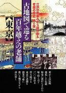 【謝恩価格本】古地図で巡る百年越えの老舗 東京