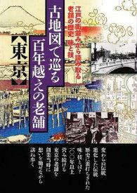 古地図で巡る百年越えの老舗 東京 江戸の街並みから読み取る老舗の歴史味と技