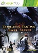 ドラゴンズドグマ:ダークアリズン Xbox360版