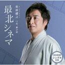 最北シネマ (CD+DVD)