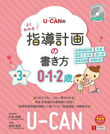 U-CANのよくわかる指導計画の書き方(0.1.2歳)第3版〔CD-ROM付き〕 (ユーキャンの保育スマイルBOOKS) [ 松本 峰雄 ]