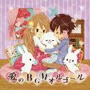 愛のBGMオルゴール 〜ラブソングはとまらないよ〜