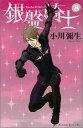 銀盤騎士(8) [ 小川彌生 ]