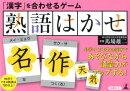 「漢字」を合わせるゲーム熟語はかせ