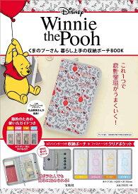 くまのプーさん暮らし上手の収納ポーチBOOK Disney Winnie The Pooh ([バラエティ])